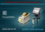 Продажа принтеров чеков, принтеров этикеток, принтеров штрих-кода, сканеров штрих-кода, терминалов сбора данных, весового оборудования, фискальных регистраторов, кассовых аппаратов, таксометров.