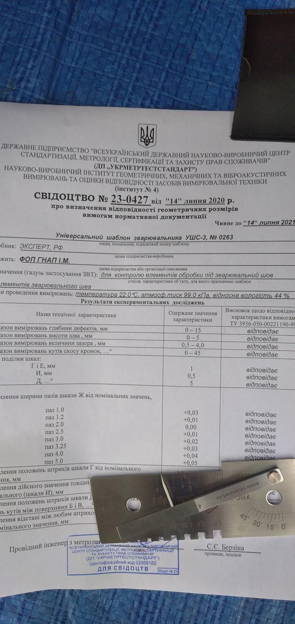 УШС-3 Универсальный шаблон сварщика возможна калибровка в УкрЦСМ