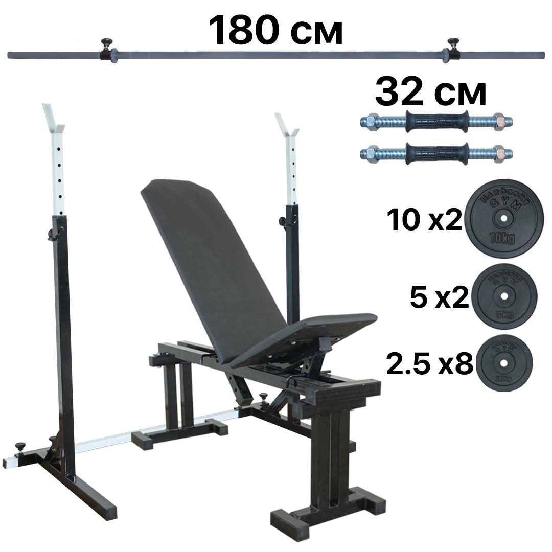 Скамья (до 300 кг) + Стойки (до 200 кг) + Штанга и гантели 57 кг