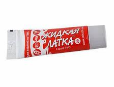 Жидкая латка ПВХ 20г Liquid PVA (серая) 20g
