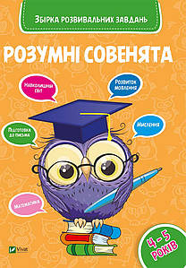 Віват Розумні совята Збірник завдань 4-5 років