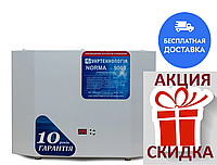 Стабилизатор НОРМА 9000 для квартиры, Стабилизатор напряжения NORMA 9000,стабилизатор напряжения для дома