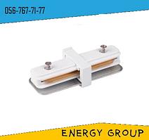Соединитель шинопроводов трековых I-форма белый