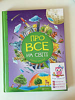 Книга Про все на світі, 3+, фото 1