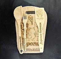 """Сувенирный набор с выжиганием надписи - """"Дорогим батькам"""" 31*20 см"""