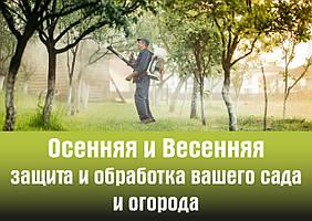 Осенняя и Весенняя защита от вредителей и обработка вашего сада и огорода
