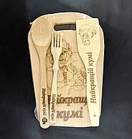 """Сувенирный набор с выжиганием надписи - """"Лучшей куме"""" 31*20 см, фото 1"""