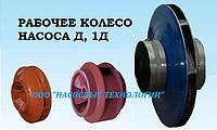 Рабочее колесо насоса 1Д 1600-90 запчасти насоса 1Д1600-90