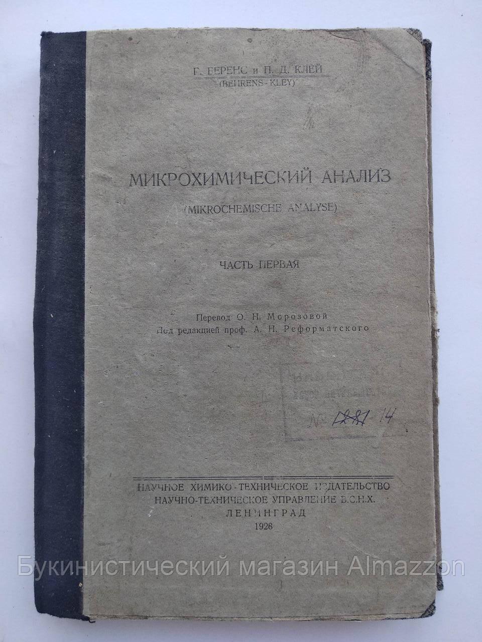 1928 год. Микрохимический анализ. Г.Беренс
