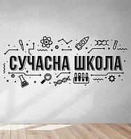 Наклейка на стену Сучасна школа (наклейка на стіну в фойе школи нуш, современная школа, сучасний декор школи)