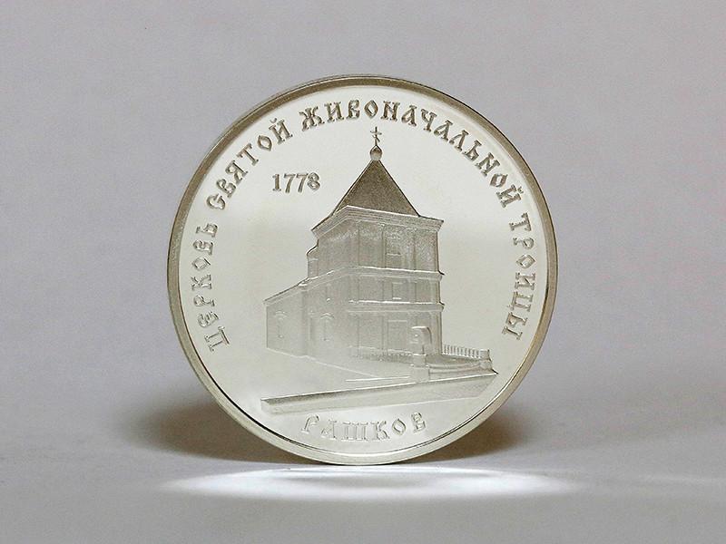 Пам'ятна монета 100 рублів 2001 року, Придністров'я, Церква Святої Живоначальної Трійці срібло