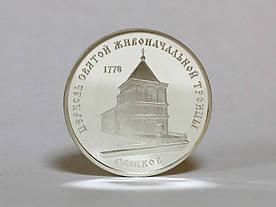 Памятная монета 100 рублей 2001 года, Приднестровье, Церковь Святой Живоначальной Троицы серебро
