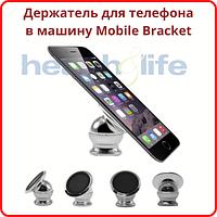 Держатель для телефона в машину Mobile Bracket Автотримач для смартфона Магнитный держатель для смартфона