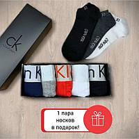 Набір чоловічої білизни Calvin Klein + подарунок (чоловічі боксери Кельвін - 5шт)