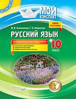 Русский язык. 10 класс 292677, КОД: 252088