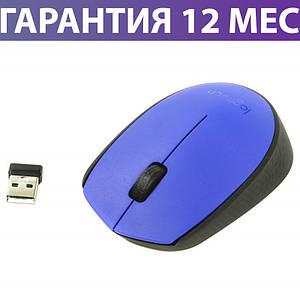 Беспроводная мышка Logitech M171, синяя, USB, 1000 dpi, 3 кнопки, 1xAA (910-004640), мышь для ноутбука логитек