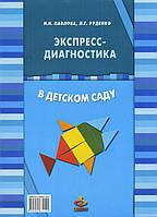 Экспресс-диагностика в детском саду. Комплект материалов для педагогов-психологов детских дошкольных образовательных учреждений - Лариса Руденко,