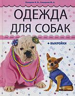 Одежда для собак (+ выкройки) - Наталья Макарова, Юлия Елизарова (978-5-462-01109-2)