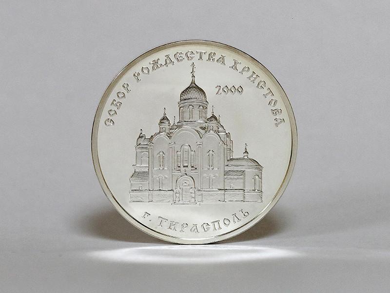 Пам'ятна монета 100 рублів 2001 року, Придністров'я, Собор Різдва Христового р. Тирасполь срібло