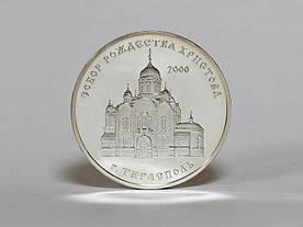 Памятная монета 100 рублей 2001 года, Приднестровье, Собор Рождества Христова г. Тирасполь серебро