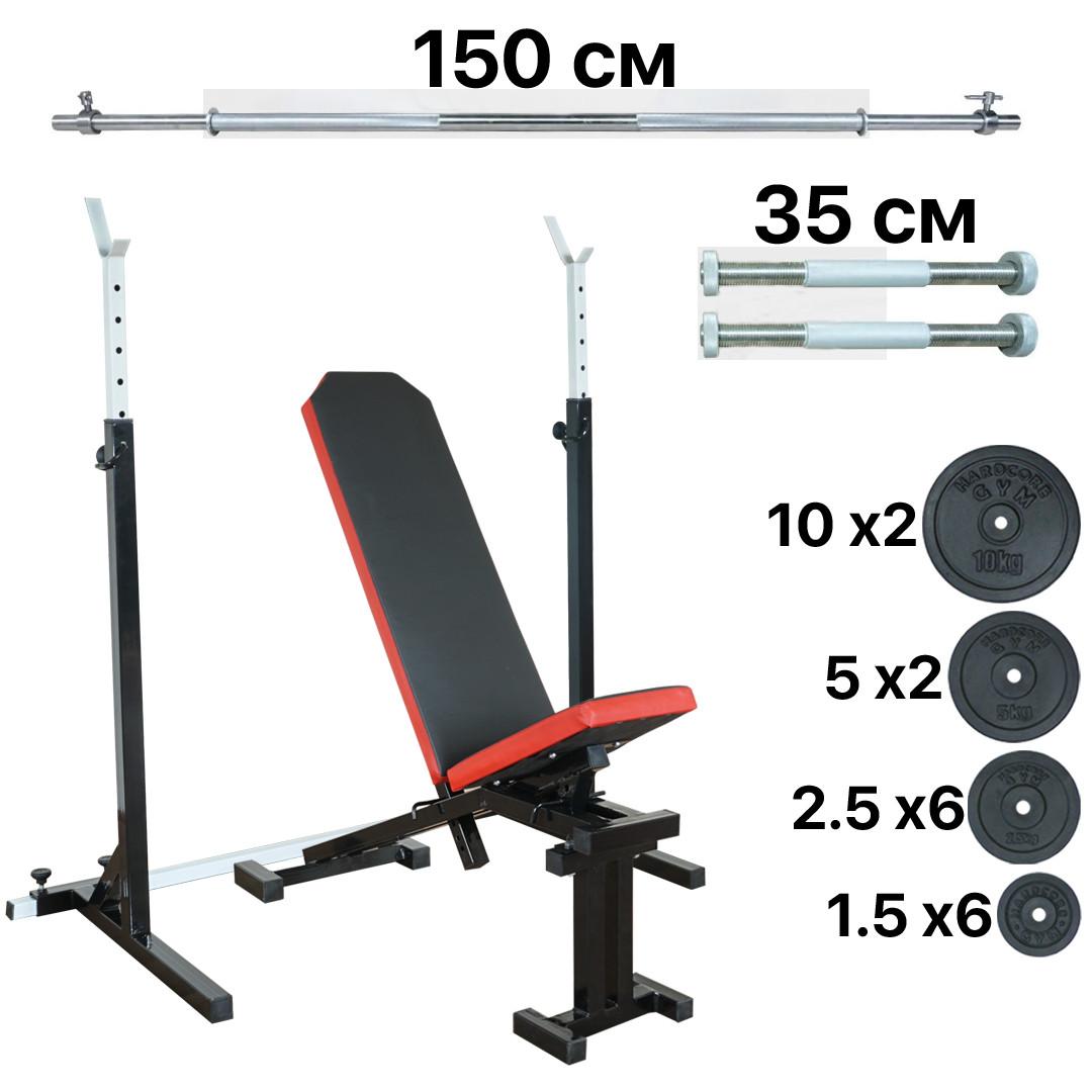 Лава (до 300 кг) + Стійки (до 200 кг) + Штанга і гантелі 65 кг