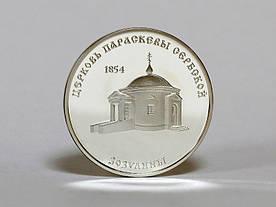 Памятная монета 100 рублей 2001 года, Приднестровье, Церковь Параскове Сербской, Зозуляны серебро