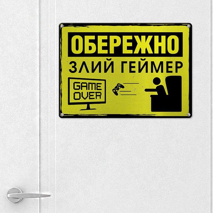 Металлическая табличка Обережно злий геймер 260*185*0,5 мм (MET_20J092_SER)