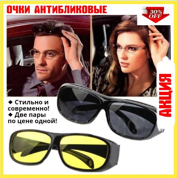 Антиблікові окуляри для водіїв HD Vision Wrap Arounds
