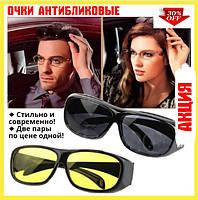 Антибликовые очки для водителей HD Vision Wrap Arounds, фото 1