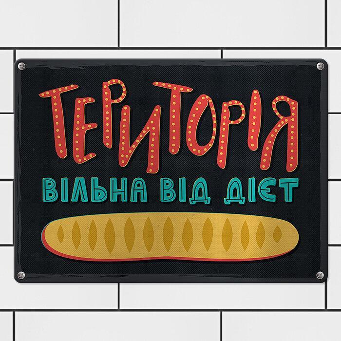 Металлическая табличка Територія вільна від дієт 260*185*0,5 мм (MET_20J089_SER)