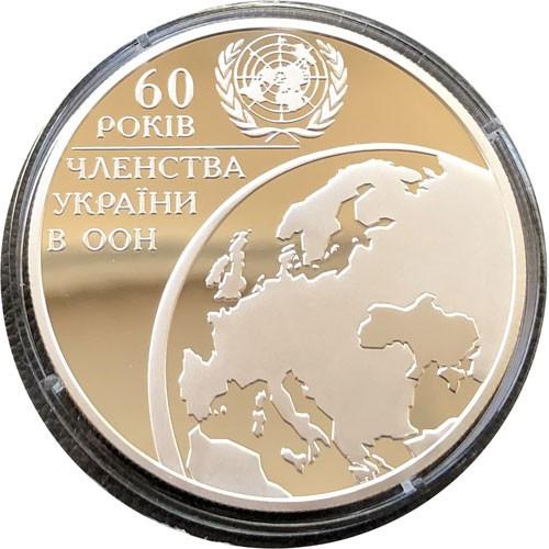Ювілейні монети України 10 гривень 2005 рік 60 років членства України в ООН срібло