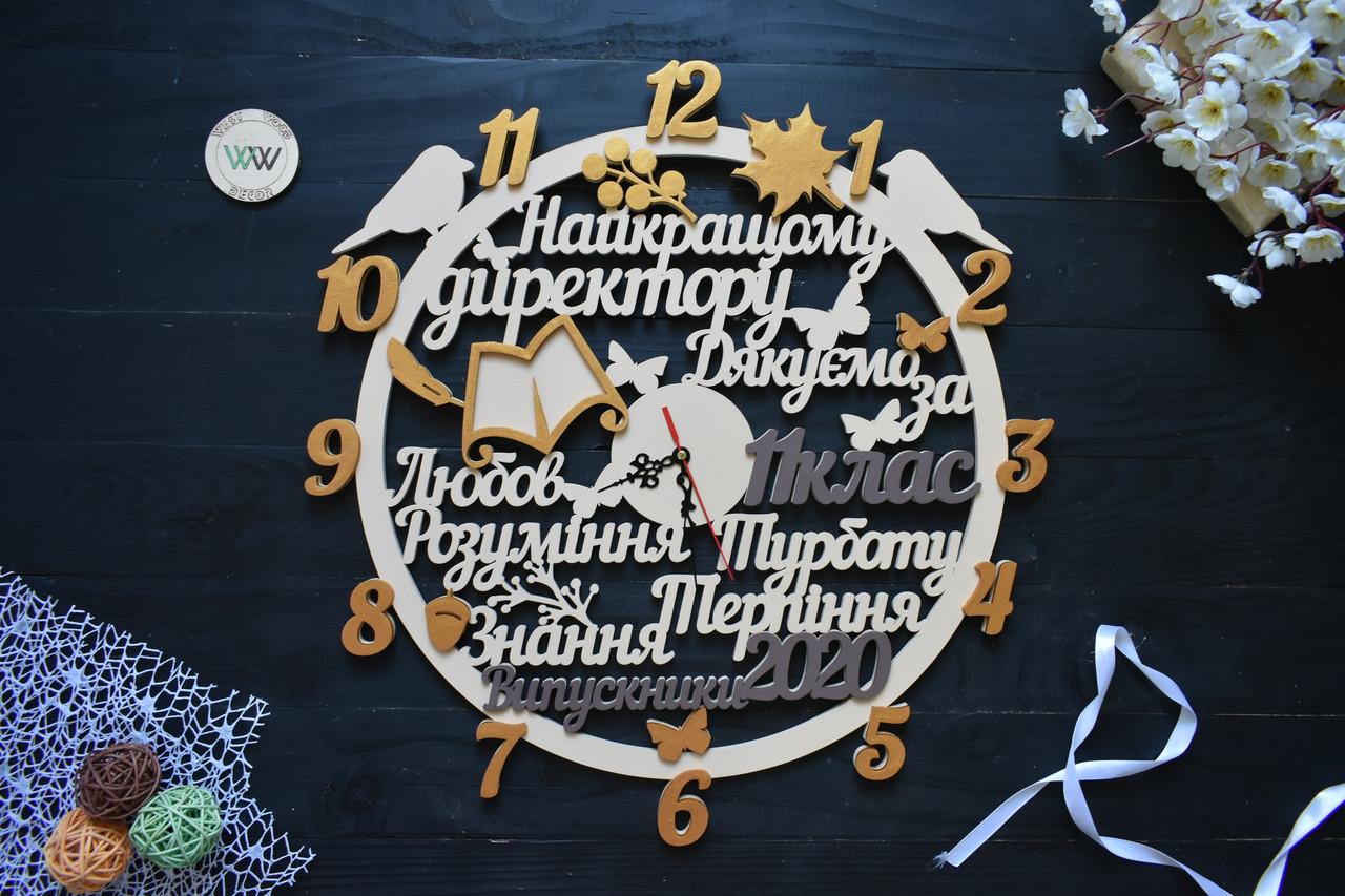 """Часы из дерева настенные """"Найкращому директору"""" от выпускников (любые слова)"""