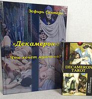 Подарочный набор Таро - Декамерон, Книга Что хочет мужчина + Карты Таро Декамерон