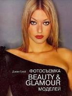 Фотосъемка Beauty & Glamour моделей.