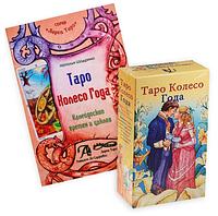 Подарочный набор Таро - Колесо года, Книга Колесо года + Карты Таро Колесо Года