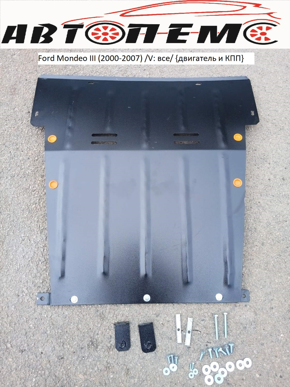 Защита картера двигателя Ford Mondeo III 2000-2007 ТМ Титан