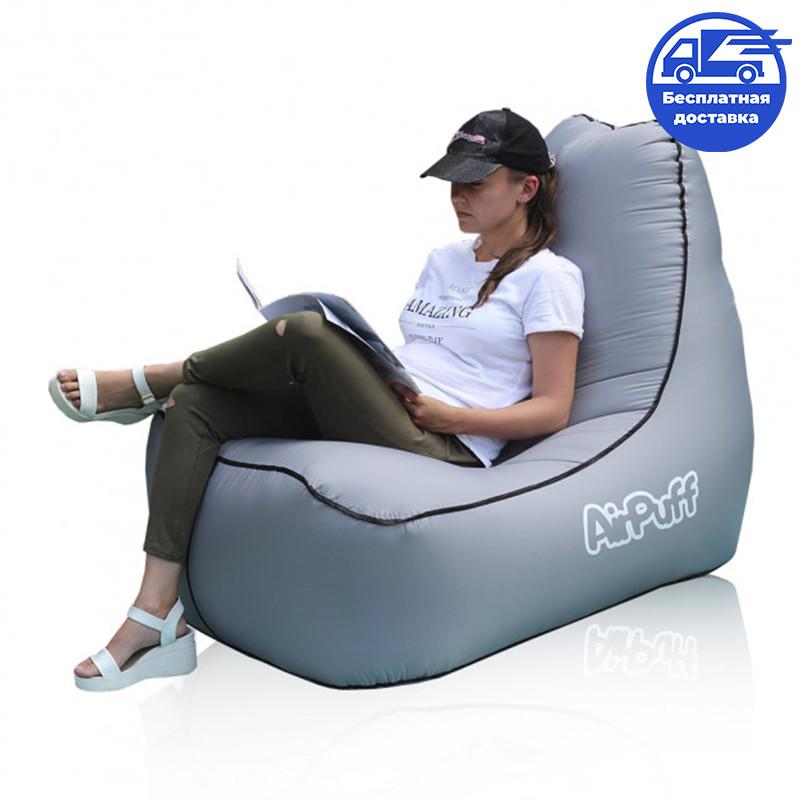Надувное переносное кресло AirPuff для отдыха (Silver)