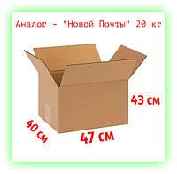 Картонная почтовая упаковочная коробка для посылок 470х400х430. Аналог НОВОЙ ПОЧТЫ 20 кг (10шт. в уп.)