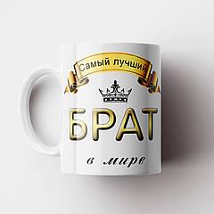 Кружка подарок Брату. Чашка с принтом Самый луший брат. Чашка с фото