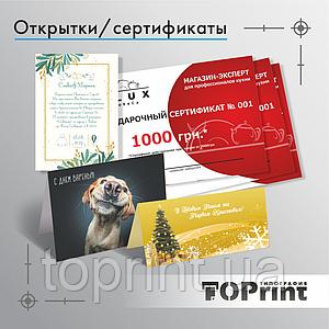 Печать открыток, ценников, бирок, календариков, бейджей