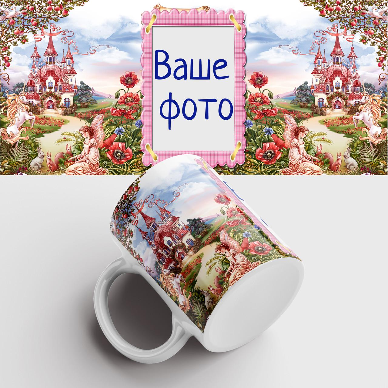 Кружка с Вашим фото. Чашка с фото замок, единорог. Чашка с фото