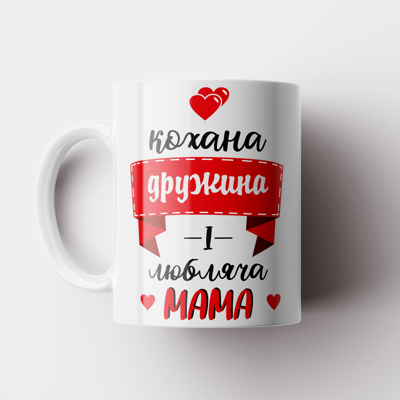 Кружка подарок Жене. Чашка с принтом Кохана дружина. Чашка с фото