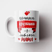 Кружка подарок Жене. Чашка с принтом Кохана дружина. Чашка с фото, фото 1