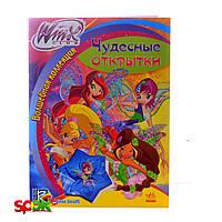 WINX: Волшебная коллекция. Красивые открытки, рус. (К488001Р)