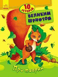 10 историй большим шрифтом О животных (укр), Ранок (С603007У)