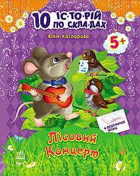 10 историй по слогам Лесной концерт (укр), Ранок (С271017У)