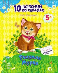 10 историй по слогам Умная Мурка (укр), Ранок (С271024У)