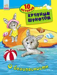 10 историй большим шрифтом О безопасности (рус), детские книги для самостоятельного чтения, Ранок (С603004Р)