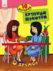 10 историй большим шрифтом О дружбе (рус), детские книги для самостоятельного чтения, Ранок (С603002Р)