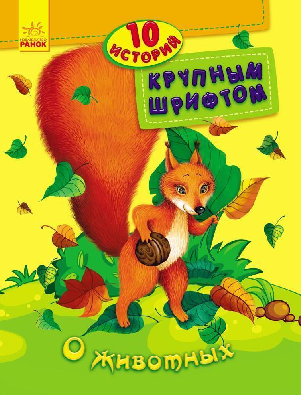 10 историй большим шрифтом О животных (рус), детские книги для самостоятельного чтения, Ранок (С603003Р)